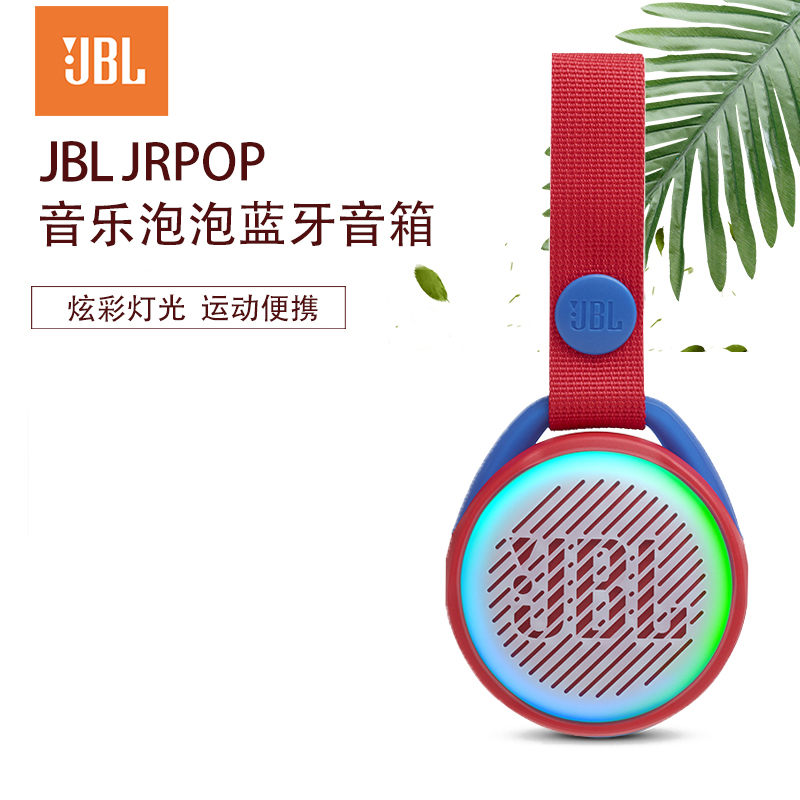 JBL 音乐泡泡 炫彩随身便携穿戴音箱 高颜值饰品蓝牙音箱